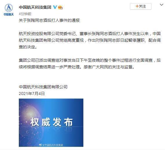 停职!航天投资控股有限公司党委书记张陶打人事件通报