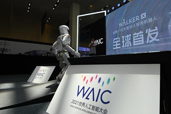 2021世界人工智能大会7月8日正式召开