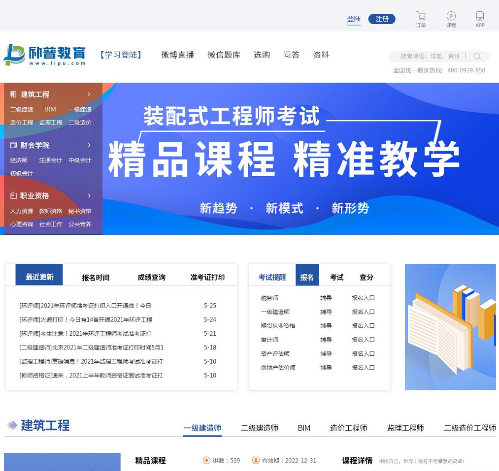 励普教育品牌升级 域名正式更为lipu.com