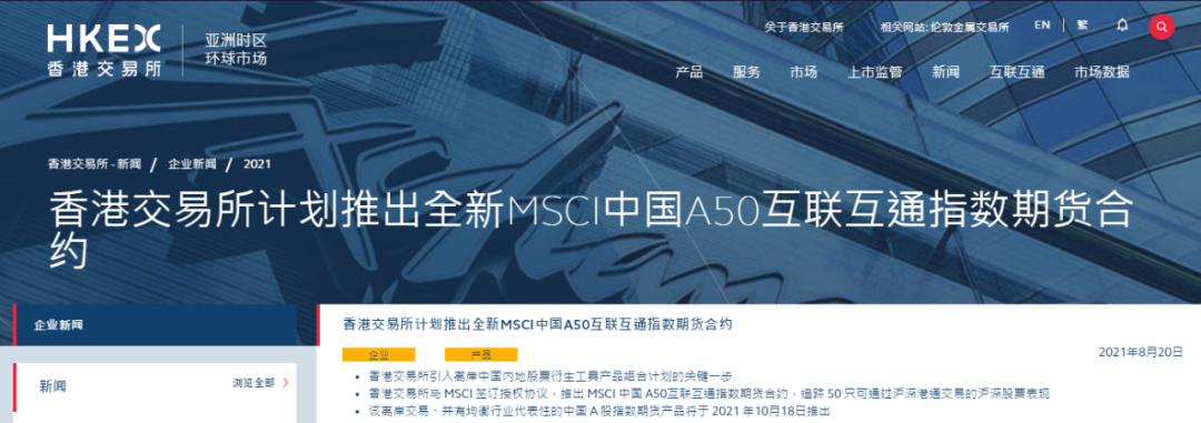 港交所:中国A股指数期货产品涵盖50只股票