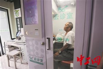 """嘉兴:健康小屋内引进""""医养""""项目——5G+云诊室"""