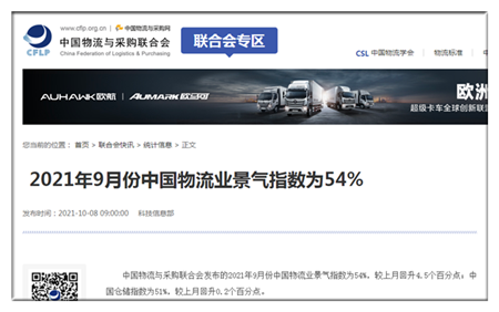 9月中国物流业景气指数较上月回升4.5个百分点